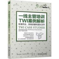 一线主管培训TWI案例解析:标准作业、持续改善和团队合作 [美]唐纳德・A・迪内罗(Donald A. Dinero)