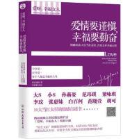 封面有磨痕-XX-爱呀,幸福女人・爱情要谨慎,幸福要勤奋 9787505730953 中国友谊出版公司 知礼图书专营店