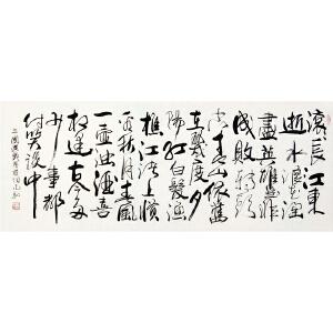 《三国演义开篇词 滚滚长江东逝水》于兆驹 实力派书法家R3677
