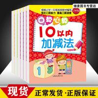 【年度钜惠 限时秒杀】口算心算 共6册(10以内+20以内1.2+50以内+100以内1.2)