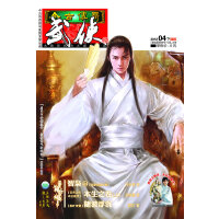 今古传奇・武侠版(2012.04下 半月版)VOL.318