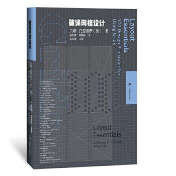 美国视觉设计学院用书——破译网格设计