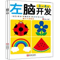 左脑开发右脑开发 3-4岁(全2册)