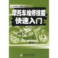 【RT5】摩托车维修技能快速入门 上海市职业指导培训中心著 江苏科学技术出版社 9787534567162