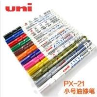 日本进口三菱油漆笔/PX-21轮胎笔/油性漆油笔/汽车补漆笔/记号笔