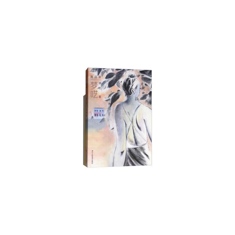 画语录:梦呓 傅舫 浙江人民美术出版社【新华书店 值得信赖】 快递陆续恢复中,急件请联系在线客服核实!