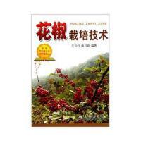 花椒栽培技术 王有科 等 金盾出版社