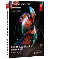 Adobe Audition CS6中文版经典教程
