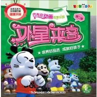 巴布豆动画故事乐园・第2辑――外星来客