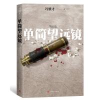 单筒望远镜 冯骥才全新长篇三十年沉淀之作 在中西文化冲突中重新反思历史 天津风貌和中西碰撞 中国现当代长篇小说