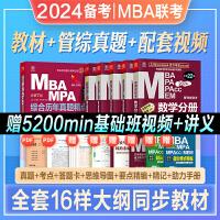 mba教材2021 mba联考教材2020 mba英语分册应试方向基础篇 老蒋英语二 199管理类联考综合能力 mba