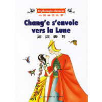 嫦娥奔月――中国神话故事(法文版)