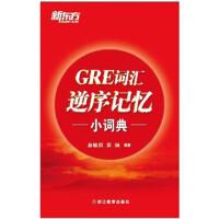 新东方・GRE词汇逆序记忆小词典