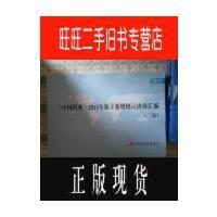 【二手旧书9成新】【正版现货】中国药典 2015年版主要增修订内容汇编 (二部)
