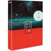 [二手书旧书9成新b1]末世的思念张小娴 著北京联合出版公司