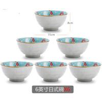 【特惠购】碗单个家用饭碗盘子菜盘创意碗筷汤碗景德镇日式餐具陶瓷碗碟套装 (买5送一)