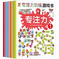 专注力训练游戏书 专注力全8册3-6岁儿童思维逻辑训练宝宝大脑开发游戏书幼儿专注力培养孩子思维益智书 3 4 6岁