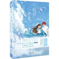【旧书二手书九成新】捡到一条龙/侧侧轻寒