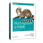 【二手旧书8成新】WebPageTest应用指南 [美] 瑞克威斯科米(Rick Viscomi),[美]安迪戴维斯(
