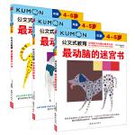 公文式教育丛书―最动脑的动手动脑益智书(4-5岁)