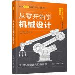 日本图解机械工学入门系列--从零开始学机械设计