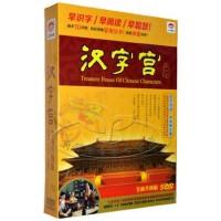 正版 汉字宫 全新升级版 5DVD 识字 阅读的教材