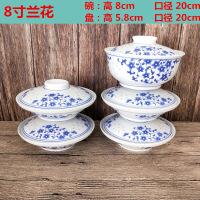 景德镇青花瓷和合器餐具陶瓷7寸8寸9寸带盖子面碗汤碗菜盘子