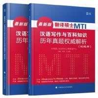 【正版二手书旧书9成新左右】翻译硕士 MTI 汉语写作与百科知识历年真题解析 试题分册 解析分978756206153