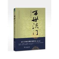 万世法门:法门寺地宫佛骨现世记(修订版)--中国考古探秘纪实丛书