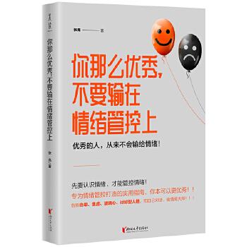 你那么优秀,不要输在情绪管控上 (1%的坏情绪能毁掉99%的努力,别再让情绪阻碍你的发展,优秀的人从来不会输给情绪!情绪控制力已成为企业考核的首要能力。为情绪管控打造的实用指南,和拖延、自卑、焦虑、讨好型人格、玻璃心等情绪说拜拜。)