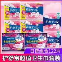 【宝洁】护舒宝未来感・极护卫生巾日用10片+量多日用/夜用10片