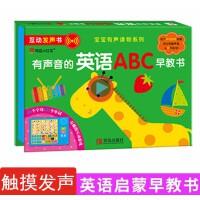 幼儿早教书儿童英文儿歌发声书单词口语机有声读物绘本0-1-2-3-4-5-6岁宝宝点读认知触摸婴儿书籍会说话的书幼儿园