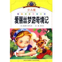 注音美绘本经典阅读--爱丽丝梦游奇境记