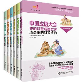 中国成语大会 我的智慧成语世界(儿童彩绘版)(1-6册) 《中国成语大会》专家根据新课标专为小学生定制。六大功能板块带你听成语故事,品成语智慧,辨析成语易错点,玩成语游戏,拓展成语知识。毕淑敏、郦波、蒙曼等推荐