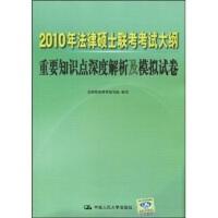 【RTZ】2010年法律硕士联考考试大纲重要知识点深度解析及模拟试卷 法硕联考用书编写组 中国人民大学出版社 9787