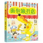 封面有磨痕-HSY-小孩童书--面包狼开店 9787547040515 万卷出版公司 知礼图书专营店