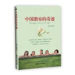 中国教室的奇迹 赵国忠 南京大学出版社