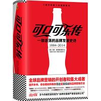可口可乐传 马克・彭德格拉斯特 一部浩荡的品牌发展史诗 品牌营销的开创者和集大成者 企业品牌管理学 畅销书籍