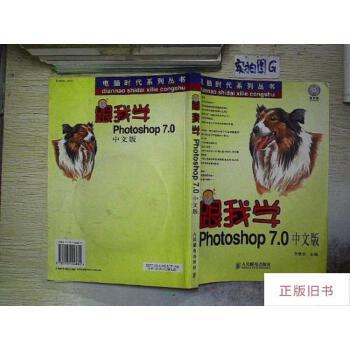 【二手旧书8成新】跟我学Photoshop 70中文版  附盘