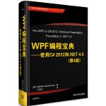 WPF编程宝典――使用C# 2012和.NET 4.5(第4版)(.NET开发经典名著)