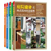 私家庭院设计系列套装(自然花园改造实例+魅力私家庭院+日式庭院风格秀+西式花园改造实例)(上千例风格设计,呈现一流园艺