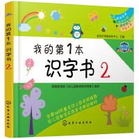 我的第1本识字书(2)