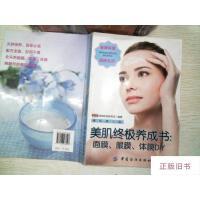 【二手旧书8成新】美肌终极养成书:面膜眼膜体膜 DIY 书脊破损