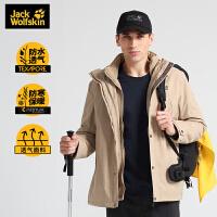 Jack Wolfskin/狼爪官方夹克男新款户外防风防水登山野营抓绒内胆三合一外套5120131-5605