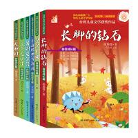台湾儿童文学获奖作品・自信成长篇套装(共6册)