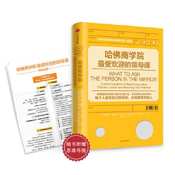 哈佛商学院最受欢迎的领导课(pdf+txt+epub+azw3+mobi电子书在线阅读下载)