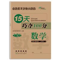 15天巧�Z100分��W二年�上��20秋(北��大�n�税�)全新版