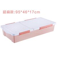 、床底收纳箱 塑料有盖特大号床下衣服被子扁平整理箱抽屉式储物箱 粉红色 超扁款