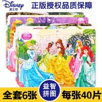 古部迪士尼冰雪奇缘拼图益智索菲亚爱莎白雪公主3-8岁男女孩玩具