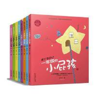 小屁孩书系之朱尔多日记套装共8册 带拼音的儿童故事书一年级 1-2小学生课外阅读书籍老师推荐读物二年级注音版